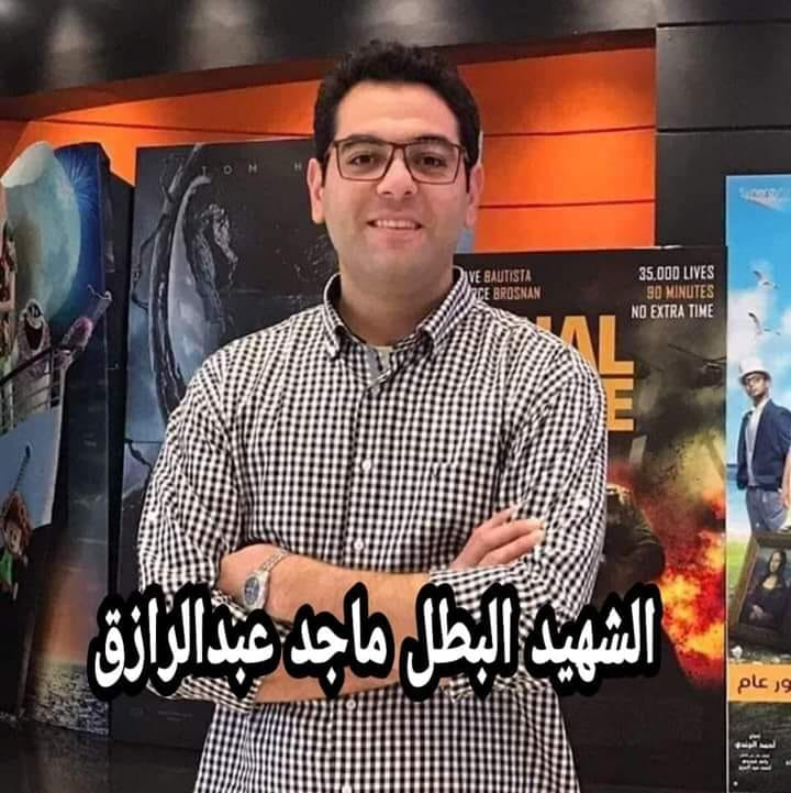 Photo of مات البطل الشهيد
