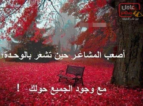 Photo of الفراق