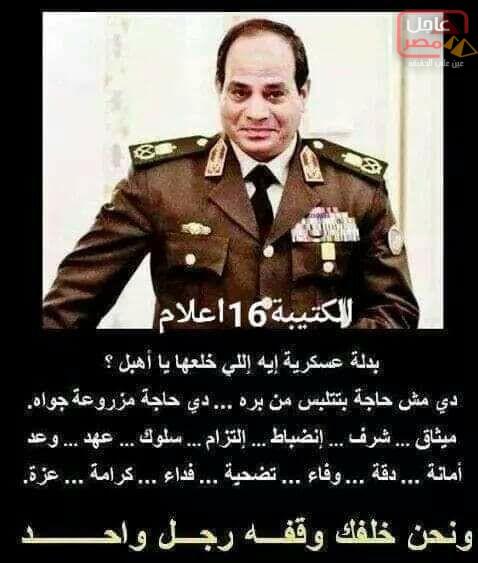 Photo of .الجنرال المصرى يؤكد موقفه الثابت ورفضه التام لصفقة القرن حتى بعد تعديلها.