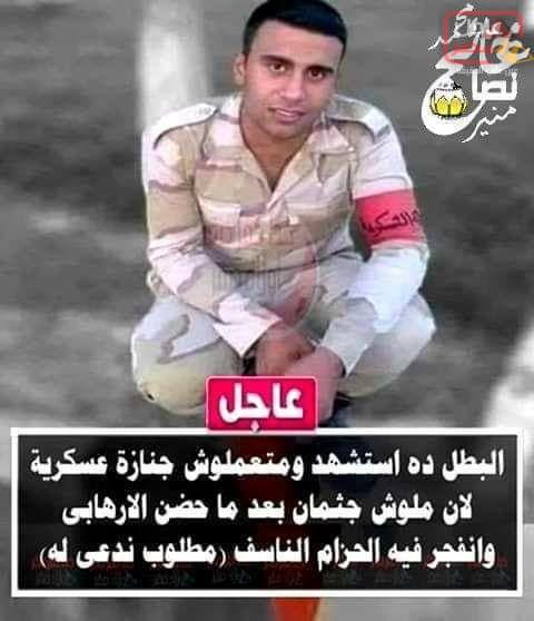Photo of شهيد الكتيبه101