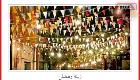 Photo of مظاهر رمضانية _زينة رمضان