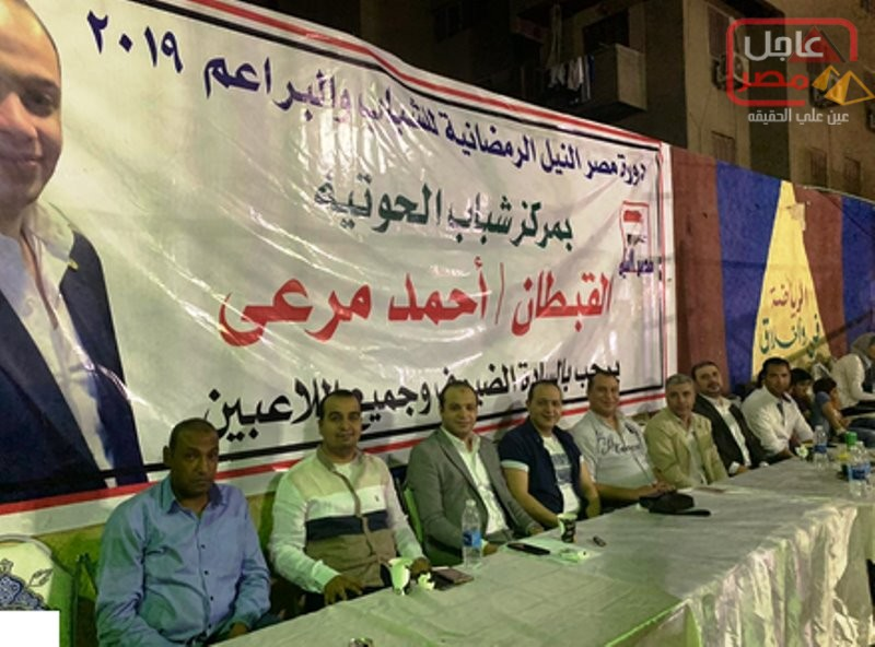 صورة بالصور ..انطلاق فاعليات دورة مصر النيل لكرة القدم الرمضانية بمركز شباب الحوتية