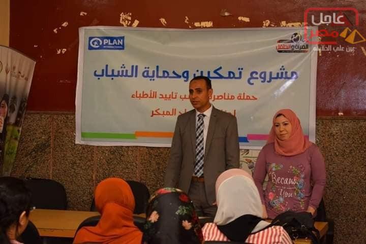 صورة حملة مناهضة الزواج المبكر للقاصرات بسوهاج