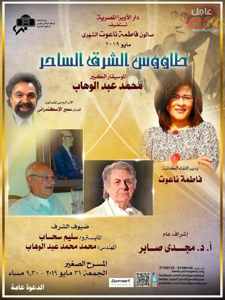 صورة دار الأوبرا المصرية تستضيف (صالون فاطمة ناعوت شهر مايو علي خشبة المسرح الصغير