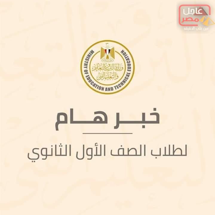 Photo of النظام الجديد للصف الثاني الثانوي بداية من العام الدراسي٢٠٢٠:٢٠١٩