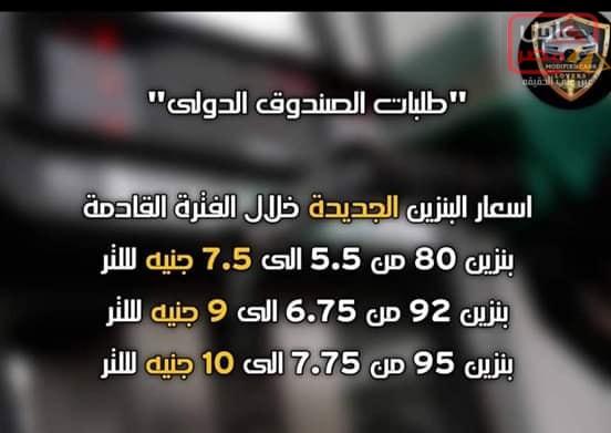 Photo of اسعار البنزين الجديدة قبل الاعلان عنها رسميا