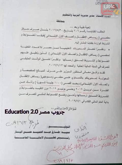Photo of عاااااااااااجل : خبر سار لجميع معلمات ومعلمي الصف الأول بشأن صرف الحافز .