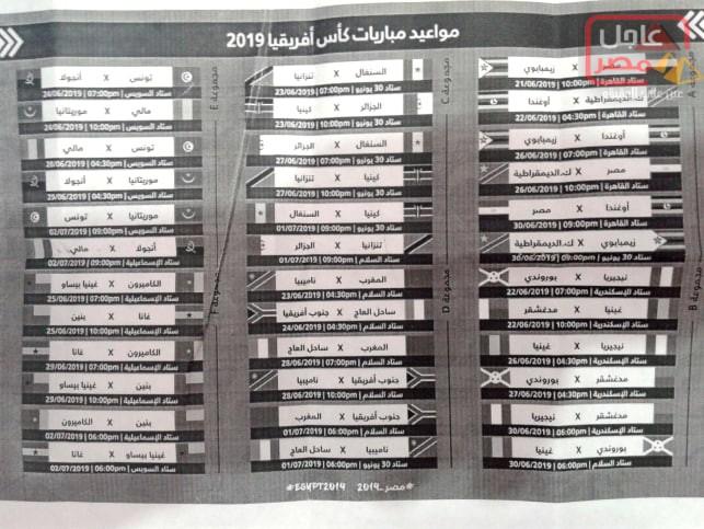 Photo of عاجل مصر تنقل لكم مواعيد مباريات اليوم الثاني من بطولة امم افريقيا.