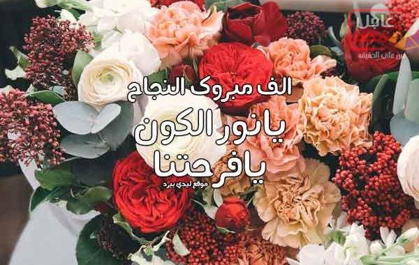 Photo of عاجل مصر تهنئى الزميل ابو الحمد بالعلاقات العامة عاجل مصر لنجاح وتفوق بنت أخو سيادتة بالثانوية العامة بنسبة ( % 97.92)