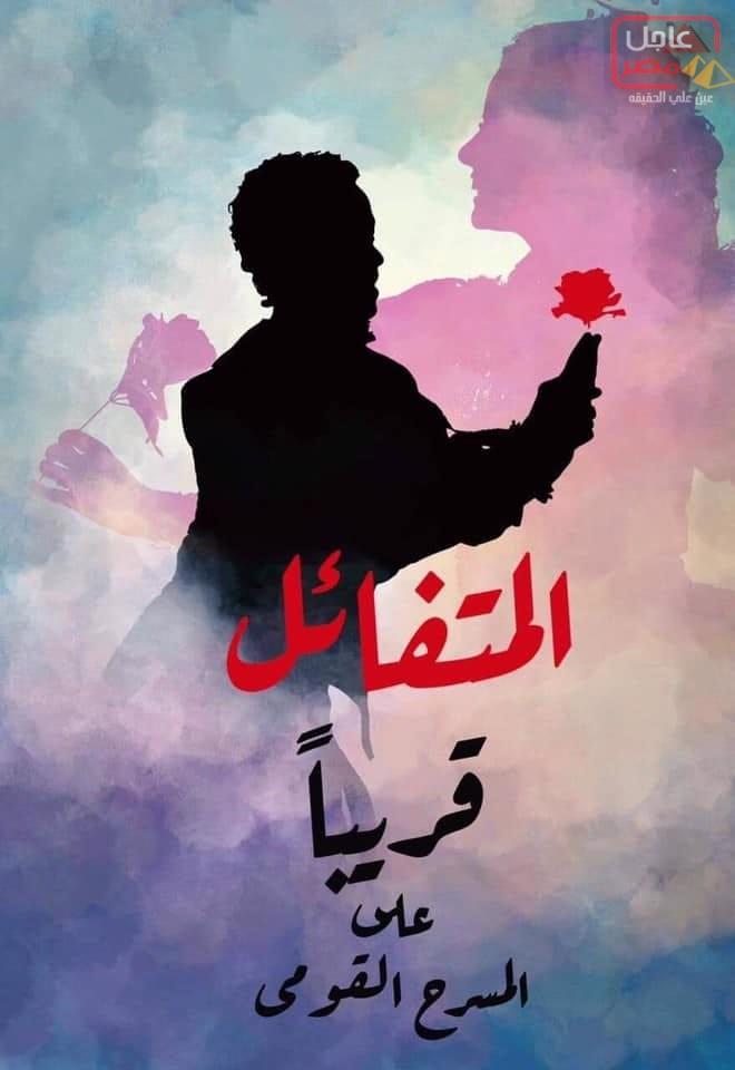 """Photo of الفنان سامح حسين """"المتفائل"""" قريبا علي المسرح القومي"""