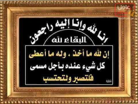 صورة أسرة تحرير عاجل مصر مكتب القصير يرسلون برقية عزاء لاسرة فقيد الشباب المرحوم ( محمود جابر )