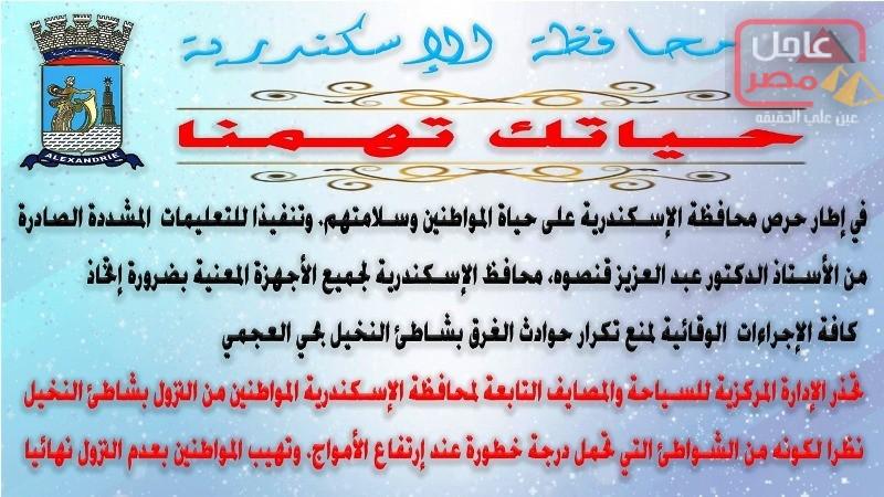 صورة محافظة الإسكندرية تحذر من نزول شاطئ النخيل بحي العجمي لما يمثله من خطوره على أرواح المواطنين