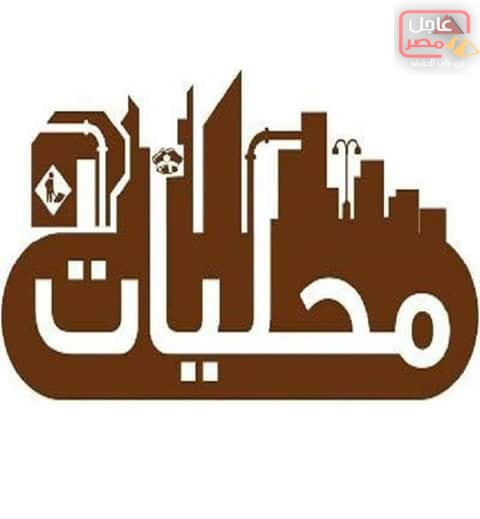 Photo of شروط الترشح المحليات