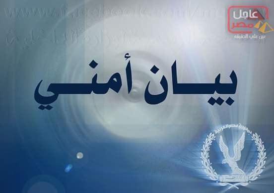 صورة بيان أمني: بشأن حادث إنفجار إحدى السيارات بمنطقة القصر العينى أمام معهد الأورام ..