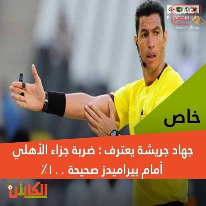 Photo of جريشه يعترف بضربة جزاء حقيقيه وصحيحة للاهلى