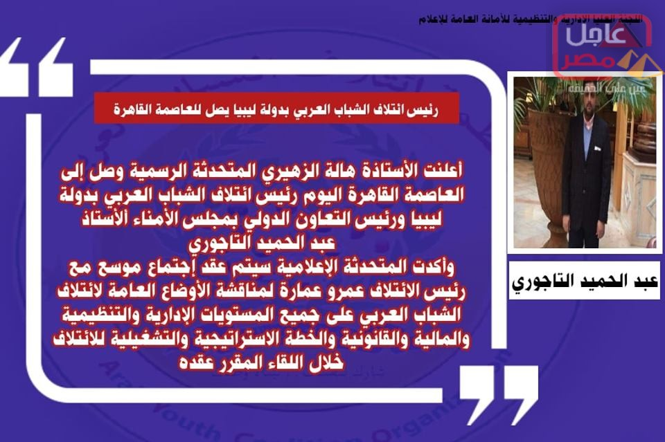 Photo of وصول رئيس ائتلاف الشباب العربي بدولة ليبيا للعاصمة القاهرة مساء أمس ويجتمع بعمرو عمارة