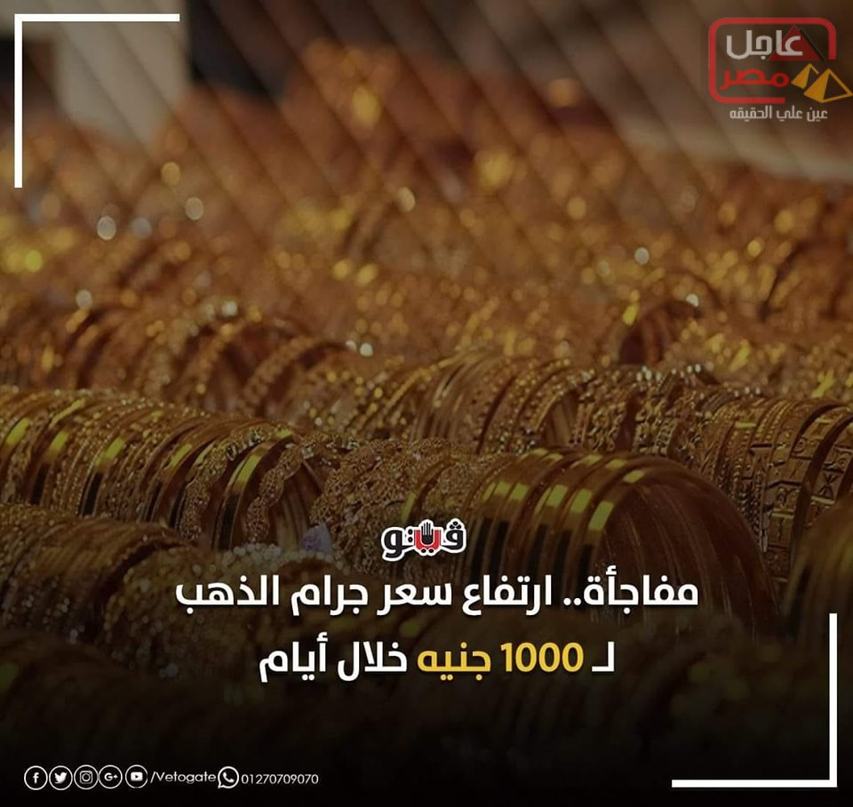 Photo of مفاجأة إرتفاع سعر جرام الذهب لـ 1000 جنيه خلال أيام منقوله
