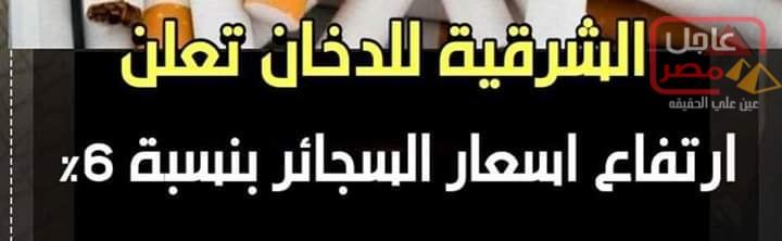 Photo of تعرف على اسعار السجائر الجديدة بعد الزيادة