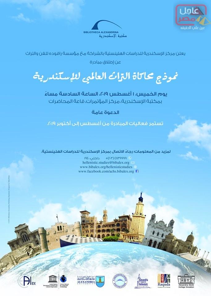 صورة محاكاة التراث العالمي للإسكندرية بمكتبة الإسكندرية