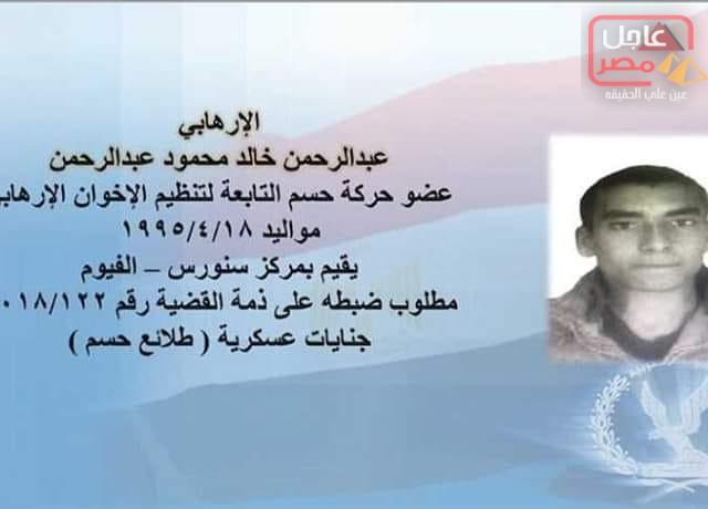 Photo of الداخليه تنشر صور وخط سير إرهابى تفجير المنيل