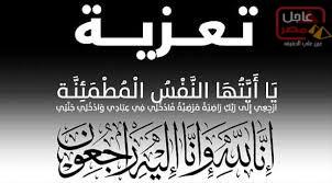 Photo of عاجل مصر ترسل برقية عزاء لمدير عام منطقة وعظ قنا لوفاة شقيقة الاكبر