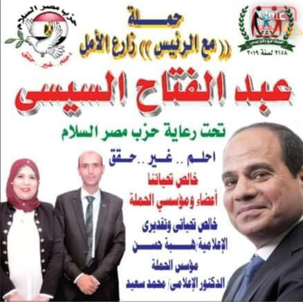 صورة حمله مع الرئيس زارع الامل تحت رعايه حزب مصر السلام ينعي شهداء الوطن