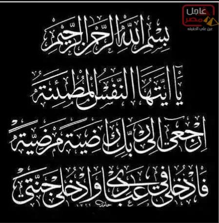 Photo of عاجل مصر تنعى عائلة الاشقر لوفاة والدة اللواء ماجد الاشقر