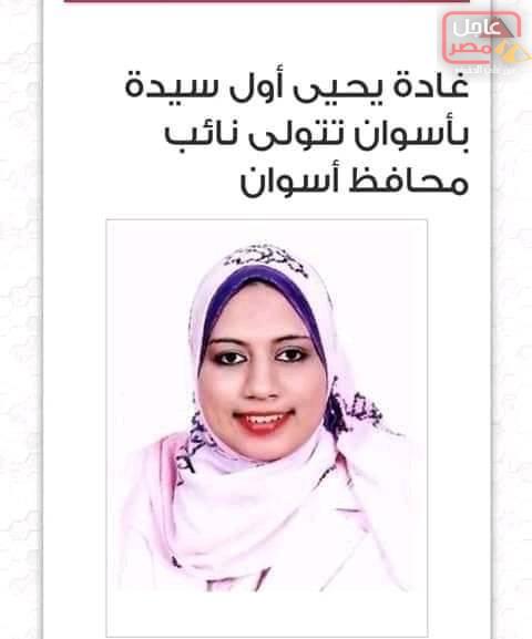 Photo of غادة يحيى نائبة محافظ أسوان أول سيدة بالصعيد تتولى المنصب