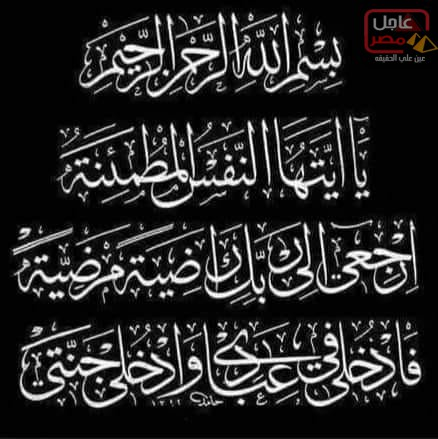 Photo of بالمنوفيه مات علي المنبر وهو طاهر القلب والبدن