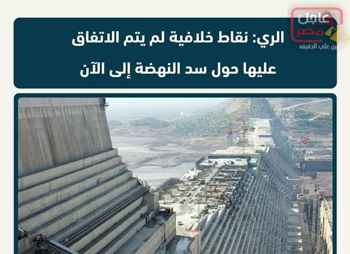 صورة وزارة الري نقاط خلافية لم يتم الاتفاق عليها حول سد_النهضة إلى الآن