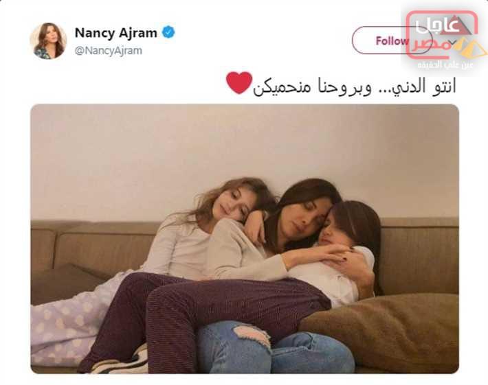 صورة أحدث ظهور لنانسي عجرم مع بناتها بعد الحادث