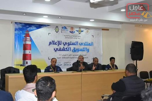 Photo of أفتتاح المنتدى السنوي للإعلام والتسويق الكشفي لجمعية الكشافة البحرية المركزية
