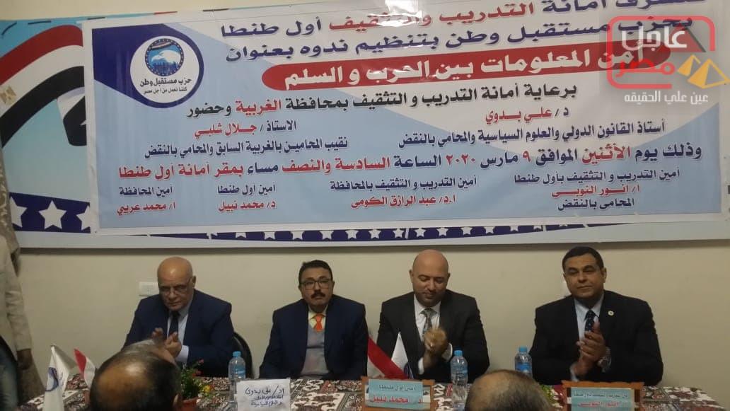 Photo of ندوة حول أمن المعلومات بين الحرب و السلم بمستقبل وطن أول طنطا