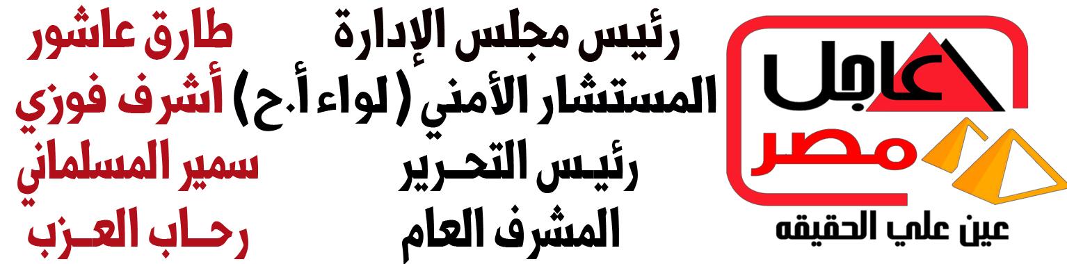 جريدة عاجل مصر الاخبارية