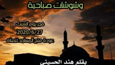 Photo of اول صلاة فجر جماعة في المساجد بعد شهور من الحجر الصحي