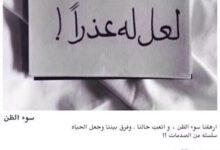 "Photo of حبيبى…… لا تظن  عندما .."" أعتذر لك "".."