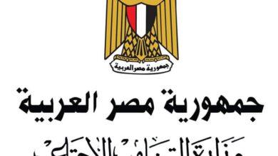 Photo of بإجراءات جديدة.. التضامن تعلن الموافقة على فتح 273 حضانة في 14 محافظة