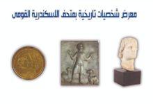 Photo of معرض اثري بالاسكندرية بمناسبة الاحتفال بالعيد القومي للمحافظة