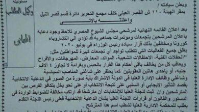 صورة انذار رسمي للوطنيه للانتخابات بمنع سرادقات دعايه المرشحين للشيوخ
