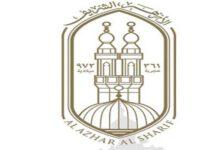 Photo of مرصد الأزهر يدين إحراق الصهاينة مسجدًا في الضفة الغربية