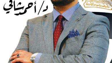 Photo of د/ أحمد عبد الشافى رمز الاسد رقم (5) يتصدر المشهد الانتخابى لمجلس الشيوخ 2020 بمحافظة البحر الاحمر  .