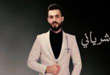 Photo of الفنان محمد الشيخ يوجه رسالة للمطرب اللبنانى وديع الشيخ