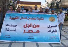 Photo of نقابة المعلمين بالقليوبية تطلق مبادرة ( من أجل مصر _انزل شارك )