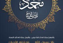 صورة مرصد الأزهر يستنكر إعادة نشر «شارلي إيبدو» رسوم مسيئة لرسول الإسلام