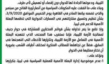 صورة أنصار ثورة الفاتح: الرئيس السيسي وقف بجوار الشعب الليبي ..ونرفض اختيارات الأمم المتحدة لممثلي الحوار في جنيف