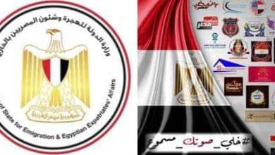 صورة المصريون بالخارج يدشنون مبادرة «صوتك مسموع» لتعزيز المشاركة الوطنية خارج مصر