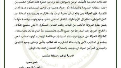 صورة الحركة الوطنية الشعبية الليبية ترحب بوقف إطلاق النار في البلاد وتطالب بالإسراع في الإفراج عن المعتقلين وتفكيك الميلشيات